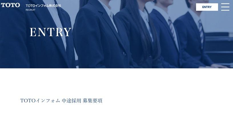 TOTOインフォム株式会社 福岡本社企業 正社員中途採用求人情報