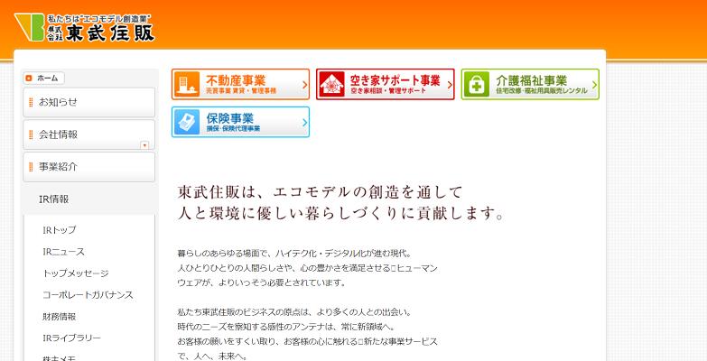 株式会社東武住販 福岡本社企業