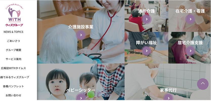 株式会社西日本介護サービス ウィズグループ 福岡本社企業