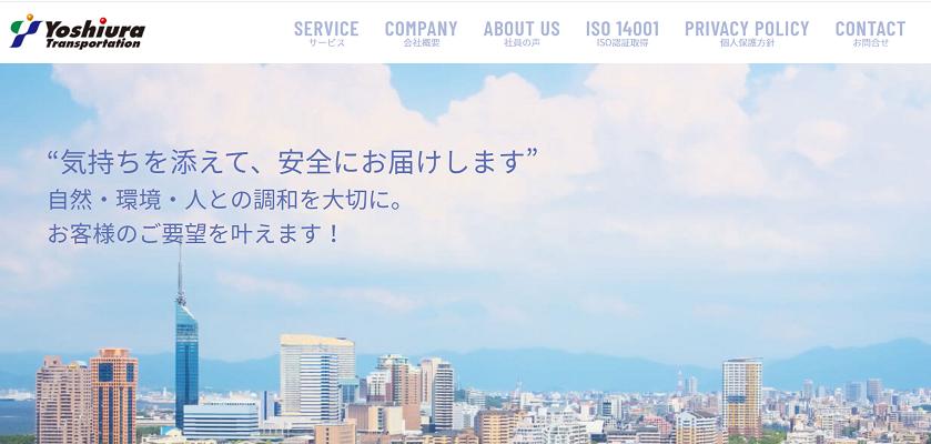 吉浦運送株式会社 福岡本社企業