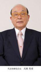 大英産業株式会社 大園 英彦 代表取締役会長