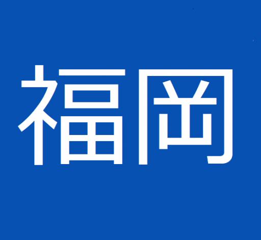 福岡で新卒採用・中途採用求人募集している 「年商1億円から10億円」の会社