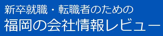 就職・転職者のための福岡の会社情報レビュー