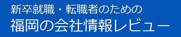 福岡で新卒採用・中途採用求人募集している「IT・通信・Web・インターネット業界」の会社