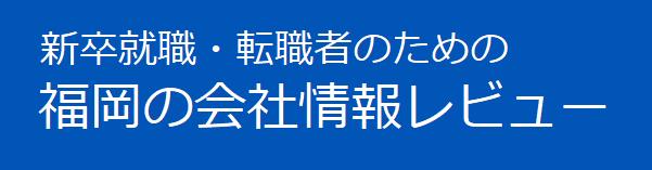 福岡の新卒採用・中途キャリア採用求人企業  九州内に本社、福岡に拠点がある企業