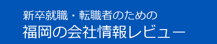 福岡の会社情報レビュー 《フ》 から始まる会社