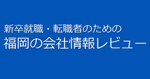 新卒就職・転職者のための福岡の求人企業情報レビュー 福岡ジョブボード