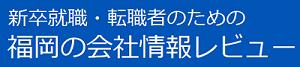 福岡の新卒・転職採用求人 《不動産専門職》職種 人材募集企業