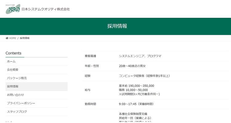 日本システムクオリティ株式会社 福岡本社独立系システム開発会社 新卒就職・中途・キャリア採用転職情報